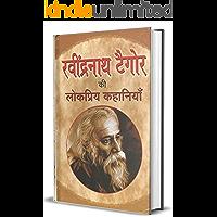 Ravindra Nath Tagore Ki Lokpriya Kahaniyan (Hindi Edition)