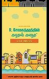 R.சோமசுந்தரத்தின் காதல் கதை (Tamil Edition)