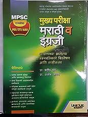 Unique MPSC Mukhya Pariksha Marathi va Engreji
