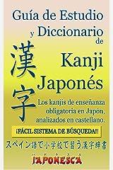 KANJI JAPONES, DICCIONARIO Y GUIA DE ESTUDIO Versión Kindle