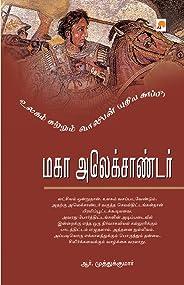 Maha Alexander  (Tamil)