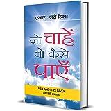 Jo Chahen Vo Kaise Payen (Hindi Edition)