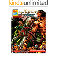 Sarvamanthan ( सर्वमंथन ) (Sarvnayak Series Book 6) (Hindi Edition)