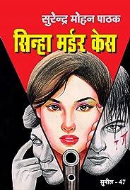 Sinha Murder Case (Sunil Book 47) (Hindi Edition)