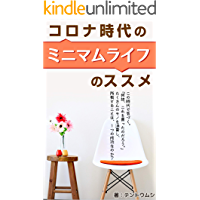 Minimal Life in the Corona Age sukimayomi (Honoka Books) (Japanese Edition)