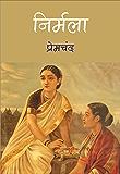 Nirmala: निर्मला, मुंशी प्रेमचन्द द्वारा रचित प्रसिद्ध हिन्दी उपन्यास है। इसका प्रकाशन सन 1927 में हुआ था। (Hindi…
