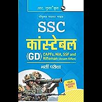 SSC: कांस्टेबल (GD) (CAPFs/NIA/SSF/राइफल मैन—असम राइफल्स) भर्ती परीक्षा गाइड: Constable (GD) (CAPFs/NIA/SSF/Rifleman…