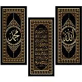 Dsr Art Allah Ayatul kursi Mohammad Rasool Allah Saw Black Gold Islamic Home Office Wall Decor Photo Frame