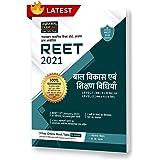 REET Bal Vikas Evam Shikshan Vidhiyan Level 1 + 2 Text Book 2021 (Strictly on 11th Jan 2021 New Syllabus)