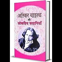 Oscar Wilde Ki Lokpriya Kahaniyan (Hindi)