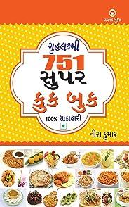 751 super cook book  (Gujarati)