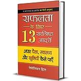 "Safalta Ke Liye 13 Sarvashreshtha Aadaten : Hindi Translation of International Bestseller ""Success Habits by Napoleon Hill"" ("