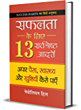 "Safalta Ke Liye 13 Sarvashreshtha Aadaten : Hindi Translation of International Bestseller ""Success Habits by Napoleon…"