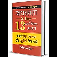 "Safalta Ke Liye 13 Sarvashreshtha Aadaten : Hindi Translation of International Bestseller ""Success Habits by Napoleon…"