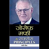 Joseph Murphy ke Success PRINCIPLES (Hindi Edition)