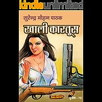 Khaali Kaartoos (Sunil) (Hindi Edition)