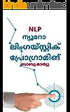 ന്യൂറോ ലിംഗയ്സ്റ്റിക് പ്രോഗ്രാമിങ്: Neuro-Linguistic Programming Malayalam (Malayalam Edition)