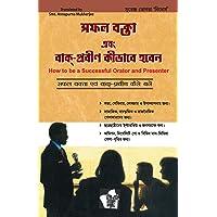 Safal Vakta Evam Vaak Praveen Kaise Bane (Bangla): Ideas and Tips To Become Successful Speaker