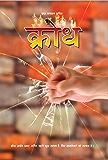 Anger (Hindi Edition)
