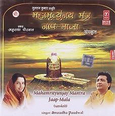 Mahamrityunjay Mantra Jaap-Mala