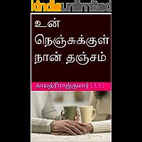 உன் நெஞ்சுக்குள் நான் தஞ்சம் (Tamil Edition)