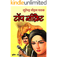 Top Secret (Sunil) (Hindi Edition)