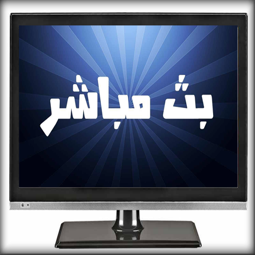 Watch Live Arabic TV Channels
