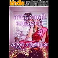 காதலாகி வந்தாய்: Kaathallagei vanthai (Tamil Edition)