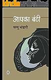 Aapka Bunti (Hindi)