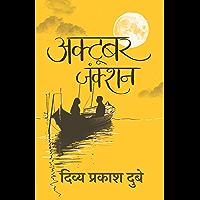 October Junction (Hindi Edition)