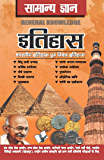 Samanya Gyan History (Hindi Edition)