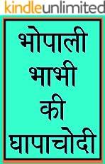 Bhopali Bhabhi Ki Ghapachodi (Hindi Edition)