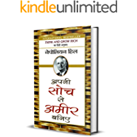 "Apani Soch Se Ameer Baniye : Hindi Translation of International Bestseller ""Think And Grow Rich by Napoleon Hill"" (Best…"