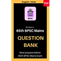 65th BPSC Mains Question Bank Book in Hindi / English - PDF (Email Delivery in 2 Days - No CD)