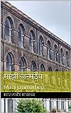 माझी जन्मठेप: Mazi janmathep (1) (Marathi Edition)