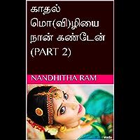 காதல் மொ(வி)ழியை நான் கண்டேன் (PART 2): kaathal mo(vi)liyai naan kanden (PART 2) (Tamil Edition)