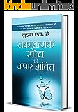 "Sakaratmak Soch Ki Apaar Shakti : Hindi Translation of International Bestseller ""All Is Well by Louise L. Hay & Mona…"