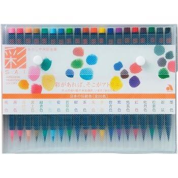 Akashiya Fude Brush Pen shin-mouhitsu Ink (sa-300) 20 Color Set