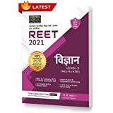 REET Vigyan (Science) Level 2 Text Book for 2021 (Strictly on 11th Jan 2021 New Syllabus)