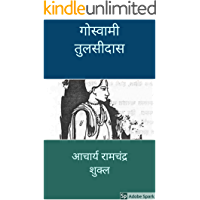 Goswami Tulsidas: गोस्वामी तुलसीदास (Hindi Edition)