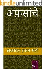 Afsanche (Hindi Edition)