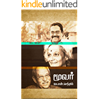 மூவர் / Moovar (Tamil Edition)