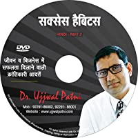 New - Success Habits by Dr Ujjwal Patni | 2 DVD Pack | Bestselling DVD | Personal Prodcutivity Habits