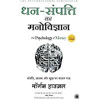 Dhan-Sampatti Ka Manovigyan (The Psychology of Money)