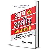 "Aap Bhi Ameer Ban Sakte Hain : Hindi Translation of International Bestseller ""Think Yourself Rich by Joseph Murphy"" (Best Sel"