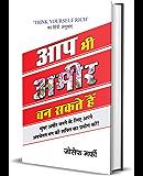 "Aap Bhi Ameer Ban Sakte Hain : Hindi Translation of International Bestseller ""Think Yourself Rich by Joseph Murphy…"