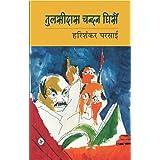 Tulsidas Chandan Ghisain