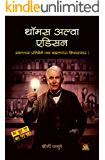 Thomas Alva Edison (Marathi Edition)