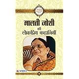 Malti Joshi ki Lokpriya Kahaniyan (hindi)