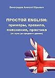 Простой English: примеры, правила, пояснения, практика: Отнуля досреднего уровня (Russian Edition)